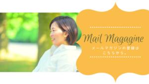 Mail Magagine